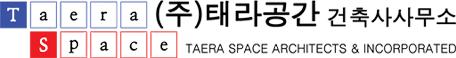 (주)태라공간 건축사사무소